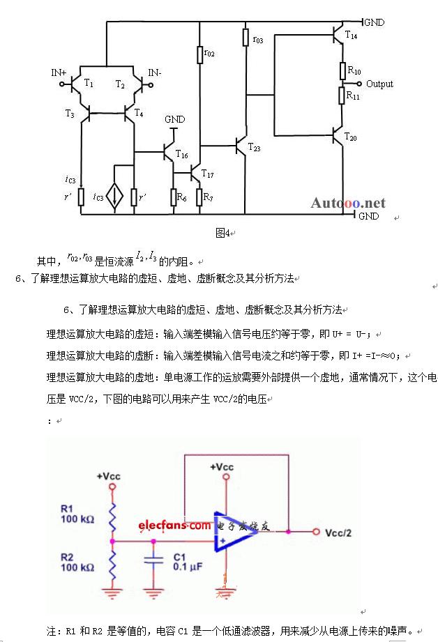 图2是ua741运算放大电路的等效电路图