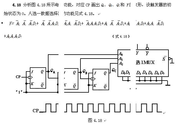 2015玉溪烟厂招聘考试电气类数字电路复习题(13)